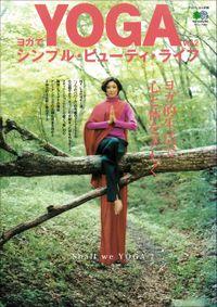 ヨガでシンプル・ビューティ・ライフ vol.2
