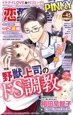 恋愛宣言PINKY vol.45-電子書籍
