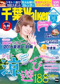 千葉Walker 2016夏-電子書籍