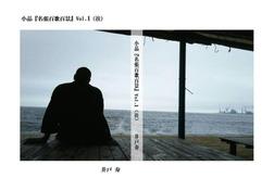 小品『名張百歌百景』Vol.1(後)-電子書籍