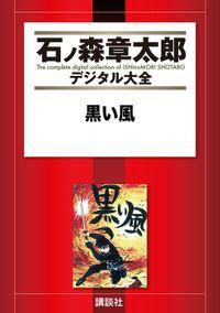 黒い風(石ノ森章太郎デジタル大全)
