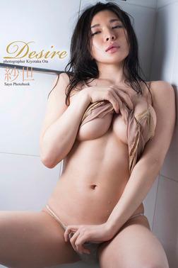 『Desire』 紗世-電子書籍