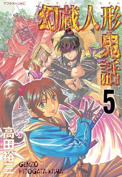 幻蔵人形鬼話(5)-電子書籍