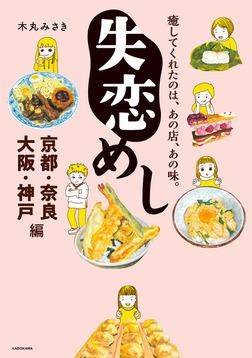 失恋めし 京都・奈良・大阪・神戸編-電子書籍