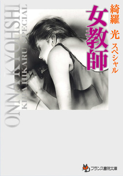 綺羅光スペシャル 女教師-電子書籍