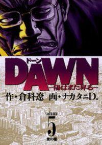 DAWN(ドーン)(5)