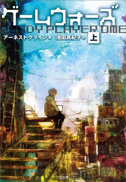 ゲームウォーズ(上)-電子書籍