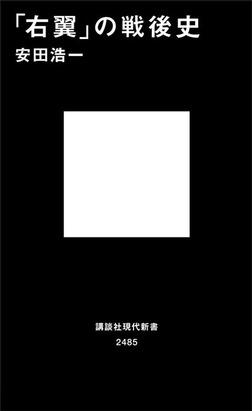 「右翼」の戦後史-電子書籍