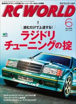 RC WORLD(ラジコンワールド) 2017年6月号 No.258-電子書籍