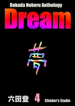 Dream 夢(4) Rokuda Noboru Anthology-電子書籍