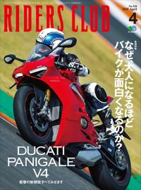 RIDERS CLUB No.528 2018年4月号