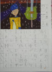 TALKEN絵日記59冊目