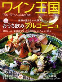 ワイン王国 2020年11月号