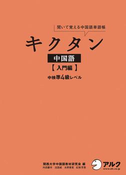 [音声DL付]キクタン中国語 【入門編】 中検準4級レベル-電子書籍