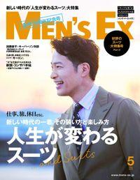 MEN'S EX 2019年5月号