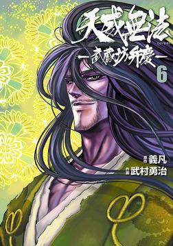 天威無法-武蔵坊弁慶-(6)-電子書籍