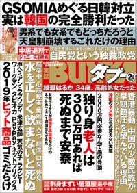 実話BUNKAタブー2020年2月号