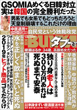 実話BUNKAタブー2020年2月号-電子書籍