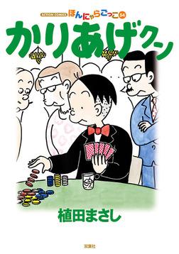 かりあげクン / 54-電子書籍