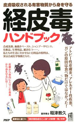 皮膚吸収される有害物質から身を守る 経皮毒ハンドブック-電子書籍