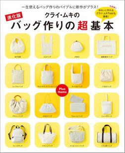 進化版 クライ・ムキのバッグ作りの超基本-電子書籍