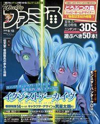 週刊ファミ通 2015年8月13日号