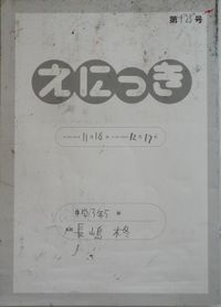 TALKEN絵日記123冊目