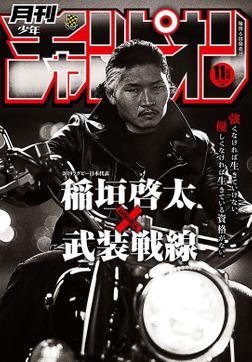月刊少年チャンピオン2020年11月号-電子書籍