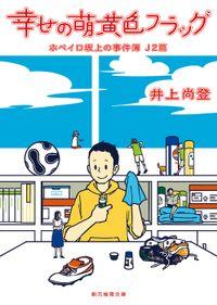 幸せの萌黄色フラッグ ホペイロ坂上の事件簿J2篇