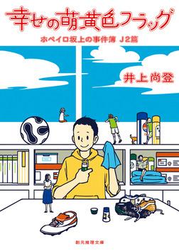 幸せの萌黄色フラッグ ホペイロ坂上の事件簿J2篇-電子書籍