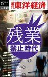 残業禁止時代―週刊東洋経済eビジネス新書No.239