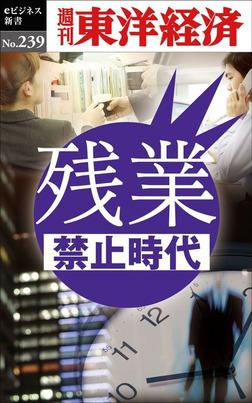 残業禁止時代―週刊東洋経済eビジネス新書No.239-電子書籍