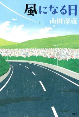風になる日-電子書籍