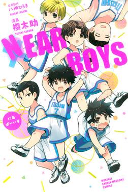 NEAR BOYS-電子書籍