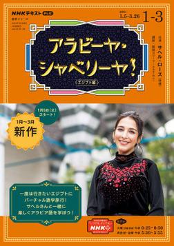 NHKテレビ アラビーヤ・シャベリーヤ! 2021年1月~3月-電子書籍