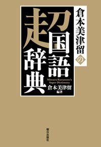 倉本美津留の超国語辞典