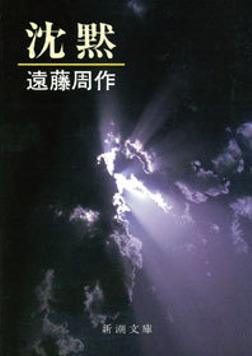 沈黙-電子書籍