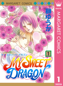 MY SWEET DRAGON 1-電子書籍
