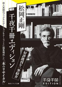 スペシャルガイド ・オブ・「千夜千冊エディション」vol.1〜12-電子書籍