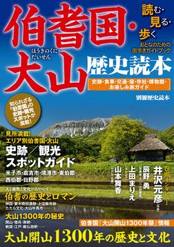 伯耆国・大山歴史読本-電子書籍