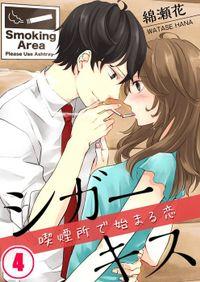 シガーキス~喫煙所で始まる恋(4)
