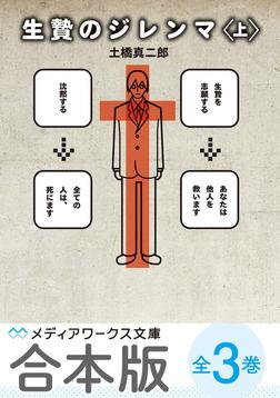 【合本版】生贄のジレンマ 全3巻-電子書籍