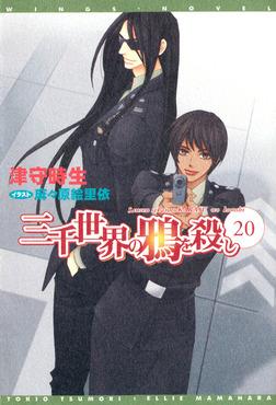 三千世界の鴉を殺し(20)-電子書籍