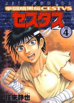 拳闘暗黒伝セスタス 4巻-電子書籍