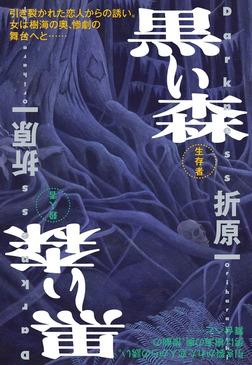 黒い森-電子書籍