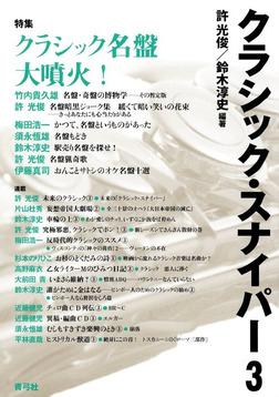 クラシック・スナイパー3 特集 クラシック名盤大噴火!-電子書籍