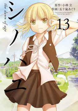 シノハユ 13巻-電子書籍