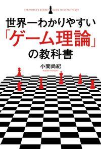 世界一わかりやすい「ゲーム理論」の教科書