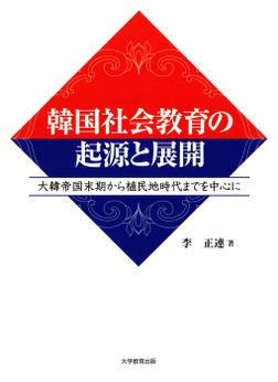韓国社会教育の起源と展開 : 大韓帝国末期から植民地時代までを中心に-電子書籍