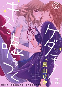 ケダモノはキスで嘘をつく(2)-電子書籍